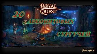 Royal Quest 20 Арконитовых сургучей #1