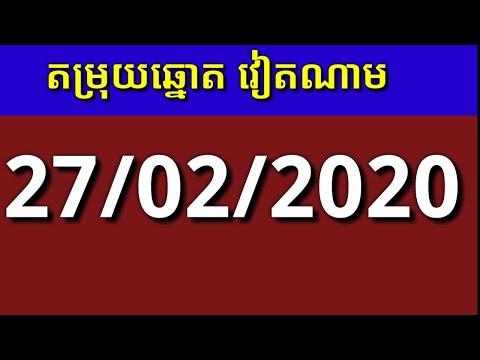 តម្រុយឆ្នោតយួន ប៉ុស្តិ៍ A,B,C,D សម្រាប់ថ្ងៃទី 27/02/2020 Vietnamese Lottery