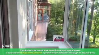 видео Балкон с выносом: остекление балконов с выносом по подоконнику и по полу
