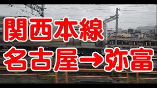 【車窓動画】JR関西本線 名古屋→弥富【再収録】