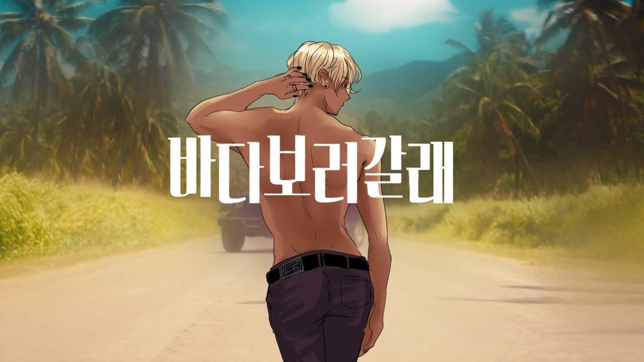 Download 【HYOLYN】SEE SEA - Male.ver