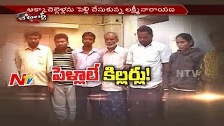 Wife Illegal Affair Leads to End of Husband Life in Chittoor || Be Alert || NTV