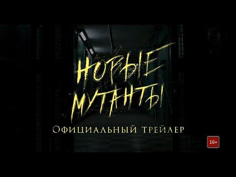 Новые мутанты — Русский трейлер (2020)