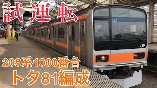 【JR中央線】209系1000番台(トタ81編成) 試運転 東小金井駅発車
