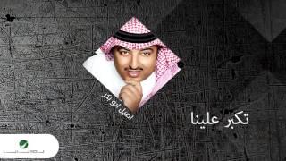 Aseel Abou Bakr ... Tkabar Alena   اصيل ابو بكر ... تكبر علينا