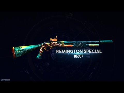 Modern Ops: обзор на дробовик Remington Special