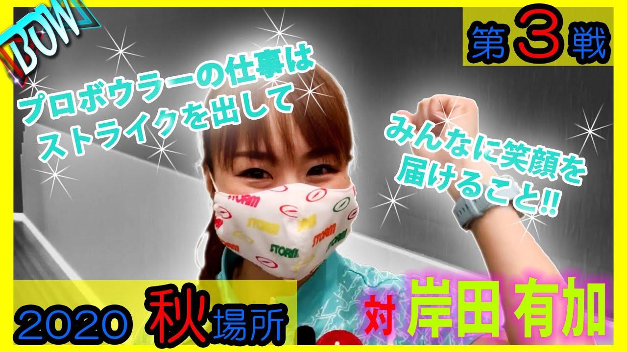 BOWりーぐ秋場所3戦!!!私の仕事はストライクで皆に「幸せ」を届けることです☆