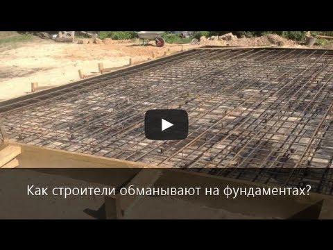 видео: Как строители обманывают нас на бетоне? Все по уму.