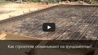 видео Арматура в бетоне: типы и работа с ней