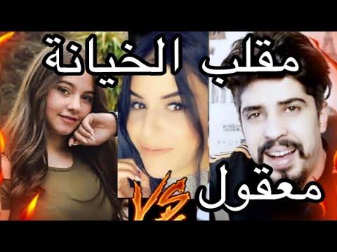 مقلب الخيانة بزوجي  مع بيسان  اسماعيل - خالد النعيمي