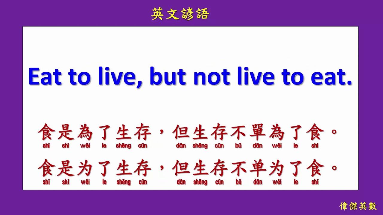 英文常用諺語 29 (English Proverbs.) - YouTube