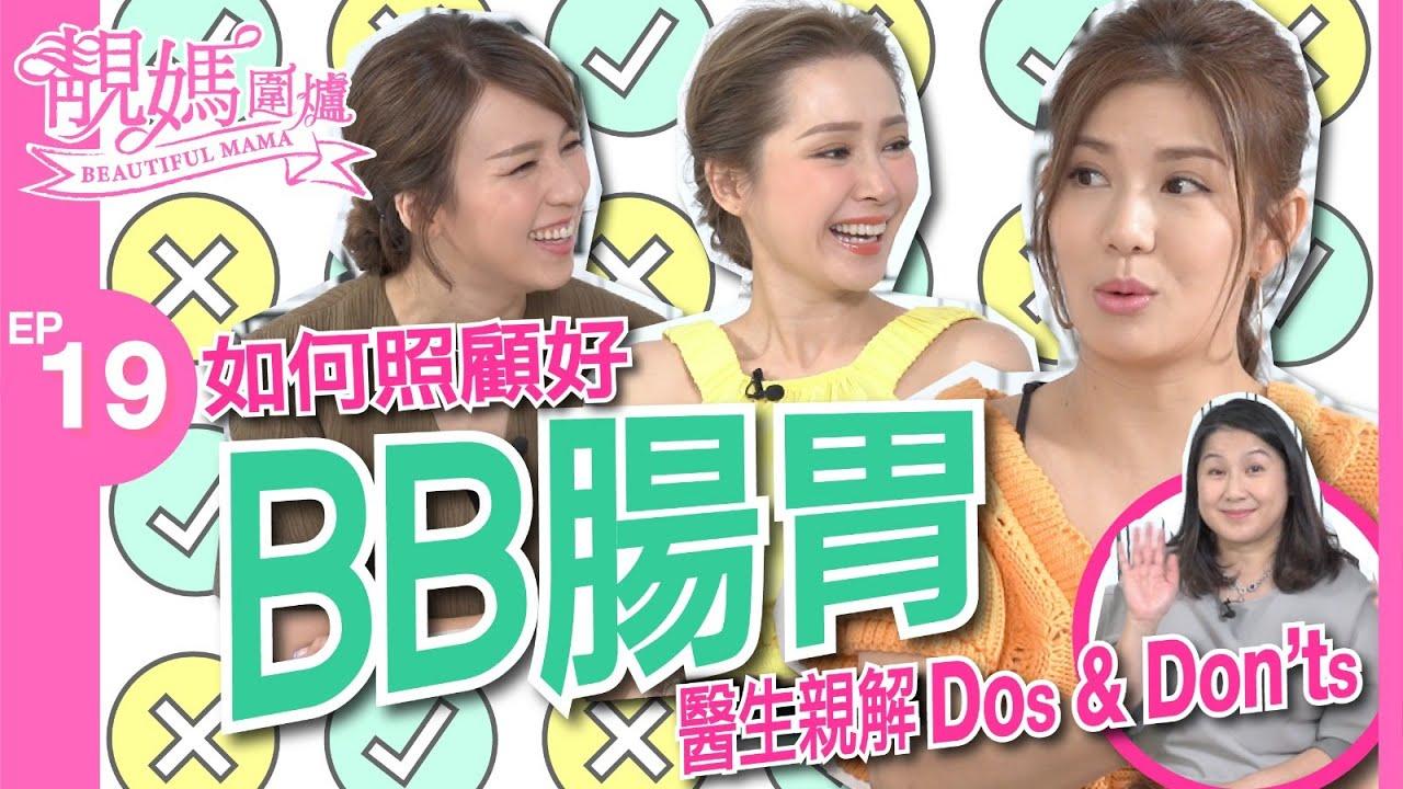【靚媽圍爐EP19 BB腸胃Dos & Don'ts】兒科醫生温希蓮 Dr.Wan 親身如何照顧好BB腸胃