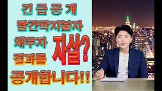 유체동산강제집행 채무자 자살? 2탄 결과 공개