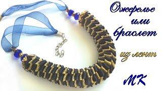 Ожерелье, колье или браслет из тонких лент своими руками Мк. DIY Necklace or bracelet of thin ribbon