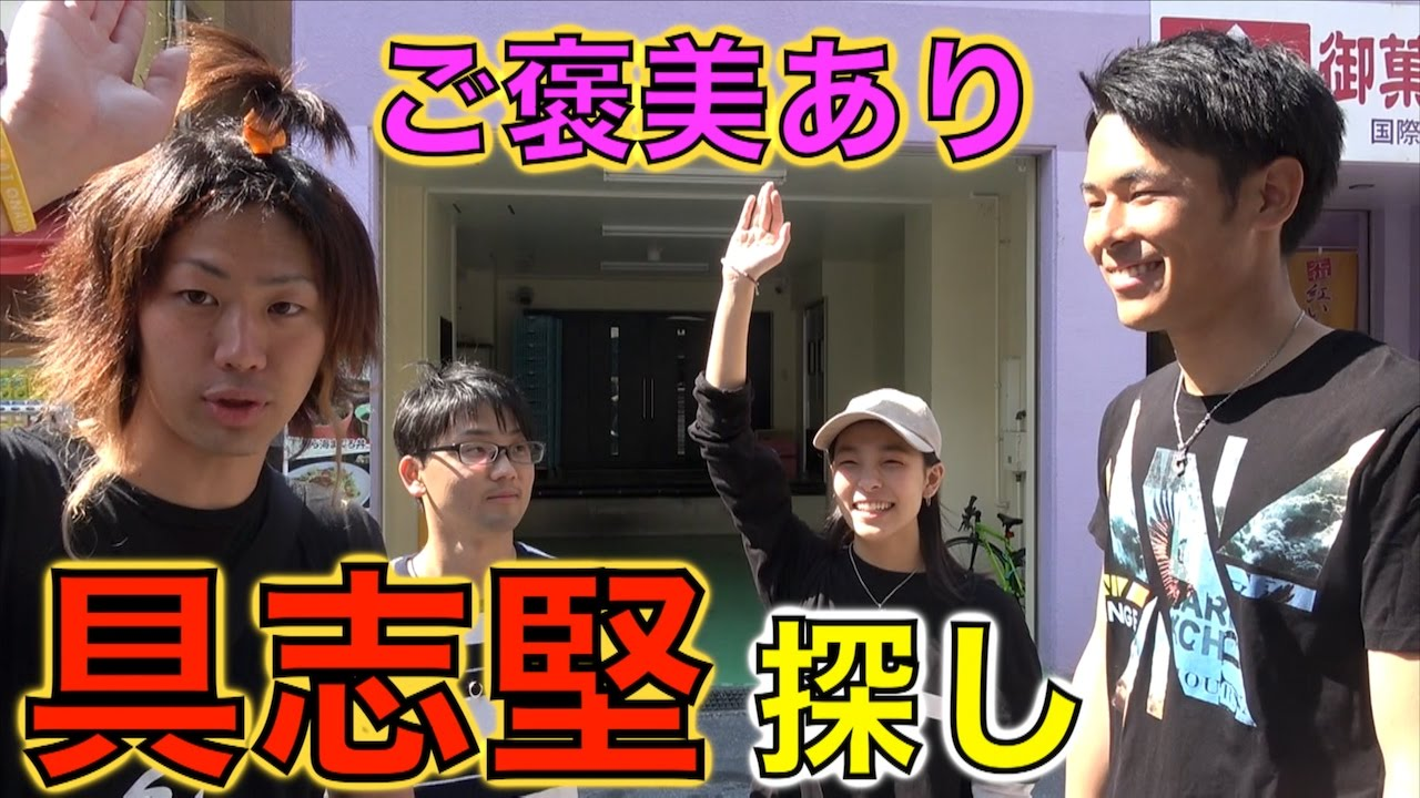 【聞き込み調査】沖縄に「具志堅さん」って本当にいるの!?