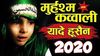 New Muharram Qawwali   Imam Hussain Qawwali   New Qawwali 2020
