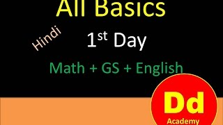 Basic class on math English & GS in Hindi 1st day for ssc, bank,railway