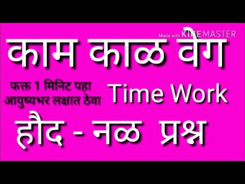 काम काळ वेग | हौद पाणी | Math tricks | Time Work