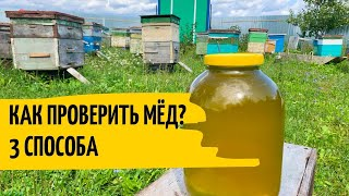 Как проверить густой мёд? Три способа проверки мёда в домашних условиях