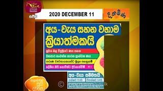 Ayubowan Suba Dawasak | Paththara | 2020- 12- 11|Rupavahini Thumbnail