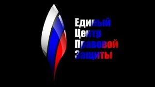 видео «ПРАВОВОЙ ЦЕНТР» - Юридическая компания, защита
