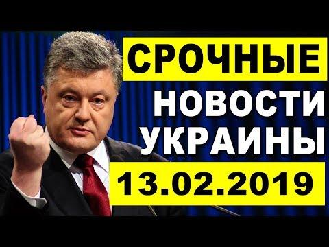 СР0ЧНЫЕ НОВОСТИ УКРАИНЫ — ПРИПЛЫЛИ — 13.03.2019