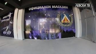 """Заповядайте в новия магазин на Левски в Сектор """"А"""" !!!"""