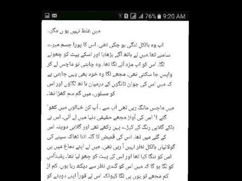 Urdu Sex Story 2017 Must Watch And Share Plz