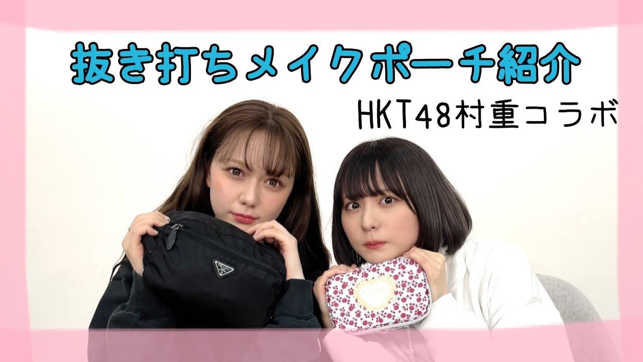 抜き打ちメイクポーチの中身紹介〜!村重と初コラボ!