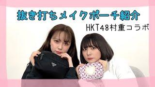 今日は、HKT48さんの村重とコラボ!   嬉しい〜! 抜き打ちでメイクポーチの中身紹介しました!笑 村重は何言っても突っ込んでくれるから、ついついなんでも言っちゃう ...