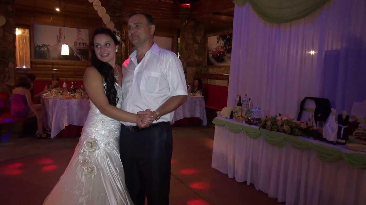 Танец папы и дочки на свадьбе песни
