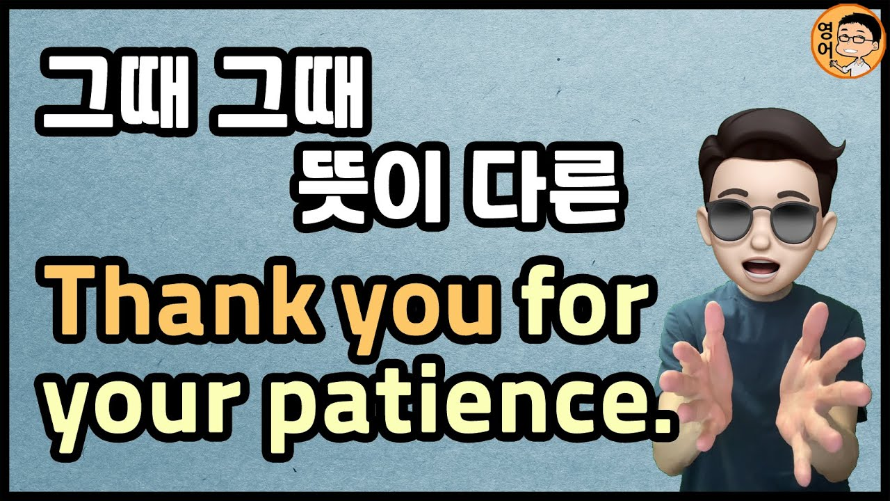 Thank you for your patience.의 뜻은 무엇일까요? (feat. 인턴)