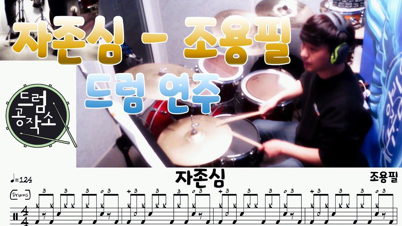 자존심 - 조용필 Drum Cover #드럼연주 #드럼악보 #드럼공작소 #드럼레슨 #일산드럼