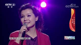 《天天把歌唱》 20200320| CCTV综艺