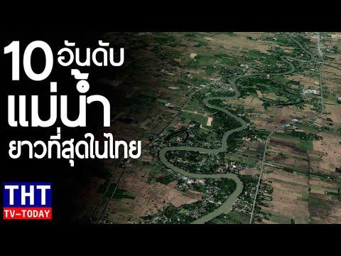 10 อันดับ แม่น้ำที่ยาวที่สุดในประเทศไทย (ยาวมาก)