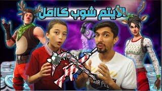 اخوي الصغير اذا قتل 10 اشتري له ايتم شوب بنت الغزالة النادرة كامل فورتنايت| fortnite
