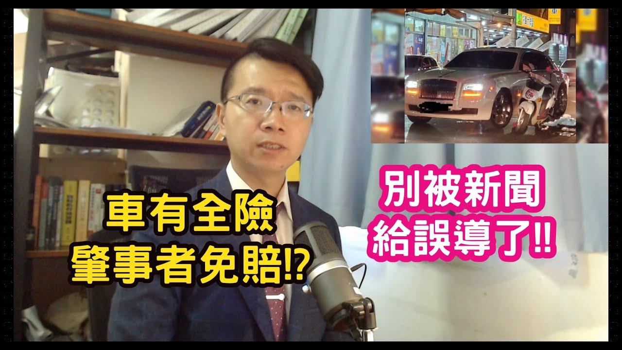 【小雄律師】車有保全險肇事者免賠!?別被新聞給誤導了!
