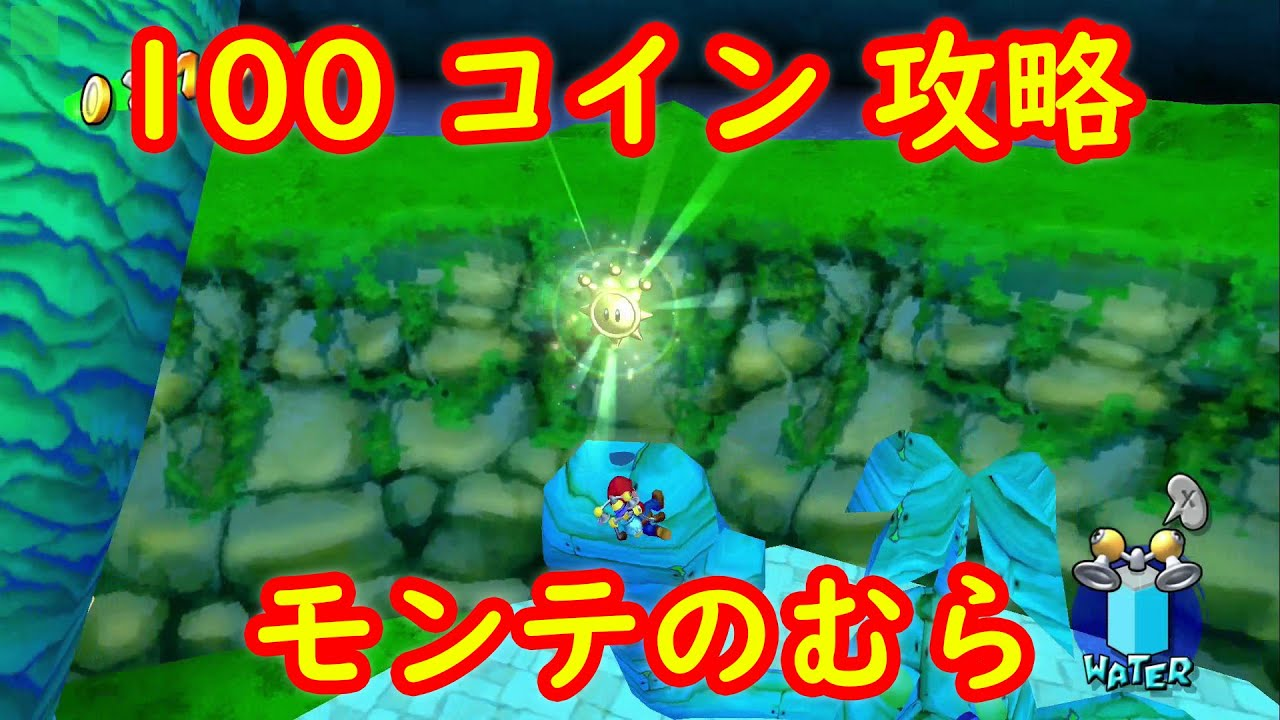 【モンテのむら】100 コイン 攻略 おすすめストーリー【スイッチ版 スーパーマリオサンシャイン スーパーマリオ 3Dコレクション】