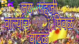 Jay Lahuji Valyanch Al Pival Vadal Dance Mix Dj NILESH and D S D STYLE