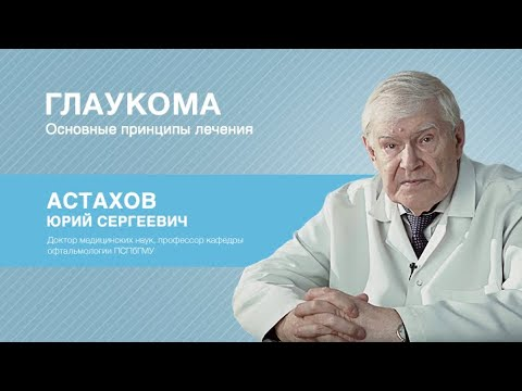 Глаукома – основные методы лечения