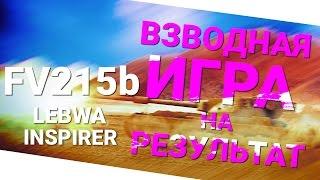 Взводная игра на результат - FV215b