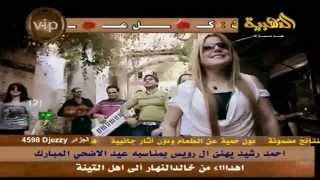 Download Rami al-Faisal lesh habetak  HD رامي الفيصل ليش حبيتك MP3 song and Music Video