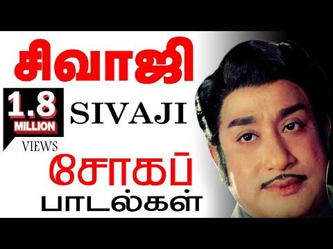 SIVAJI SOGA PADALGAL Vol 5 சிவாஜி சோகப் பாடல்கள்