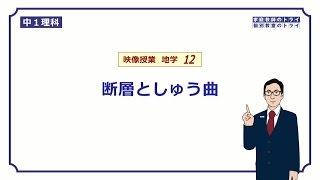 【中1 理科 地学】 断層としゅう曲 (8分)