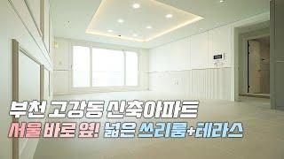 부천시 고강동 신축아파트 / 넓은 쓰리룸+테라스, 고급…