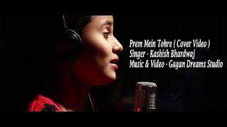 Prem Mein Tohre || Cover Video || Kashish Bhardwaj || Gagan Dreams