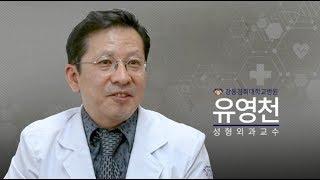 [강동경희대학교병원] 수술잘하는 병원-성형외과 유영천 …