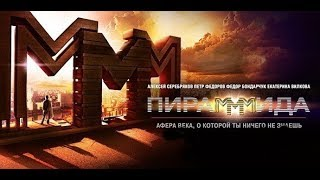ПираМММида (2011)  (према стварном догађајау)Руски филм са преводом(, 2018-07-30T16:20:09.000Z)