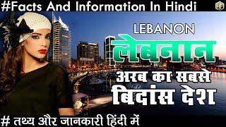 लेबनान अरब का सबसे बिंदास देश जाने रोचक तथ्य Amazing Facts About Lebanon In Hindi