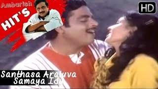 Dr.Ambarish hit Songs - Santhasa Araluva Samaya Idu Ramya Song | Yelu Suthina Kote Kannada Movie